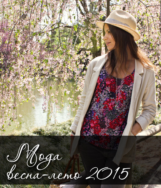 Мода весна-лето 2015: цвета, фактура и силуэты